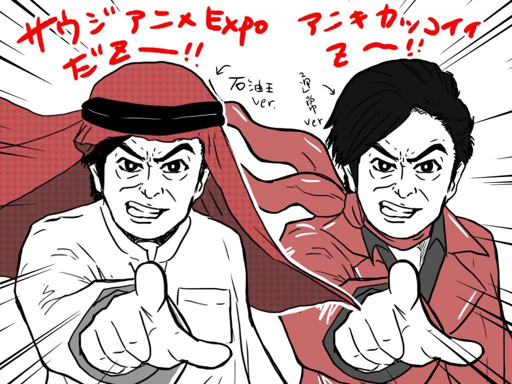 水木一郎アニキ!