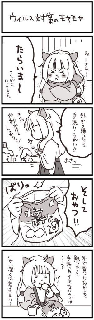 まんが 手洗いうがい