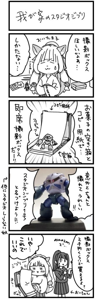 おいたま子ちゃんの日常01